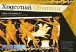 sunedriako2011_poster_thumb