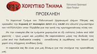 pita 2013 inv thumb
