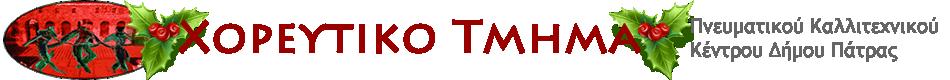 logo2_xmas